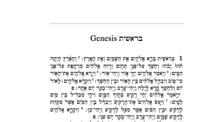 Wide Margin Hebrew